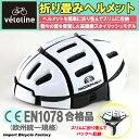 【送料無料】 Vélo Line(ベロライン) ヘルメット 折りたたみヘルメットII ホワイト MORPHER 世界中で数々の賞を受賞しているフォ...