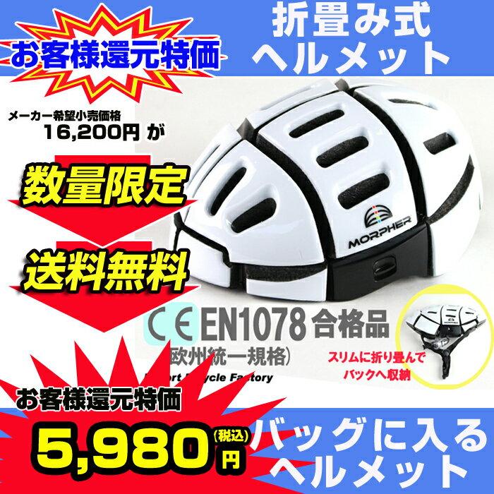 9/21 20:00〜9/28 11:00 ポイント10倍!【送料無料】 Velo Line(ベロライン) ヘルメット 折りたたみヘルメットII MORPHER 世界中で数々の賞を受賞しているフォールディングヘルメット EN1078試験合格モデル Mサイズ(52cm-58cm) バッグの中にも仕舞える高機能ヘルメット