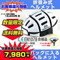 【送料無料】VéloLine(ベロライン)ヘルメット折りたたみヘルメットIIホワイトMORPHER世界中で数々の賞を受賞しているフォールディングヘルメットEN1078試験合格モデルMサイズ(52cm-58cm)バッグの中にも仕舞える高機能ヘルメット