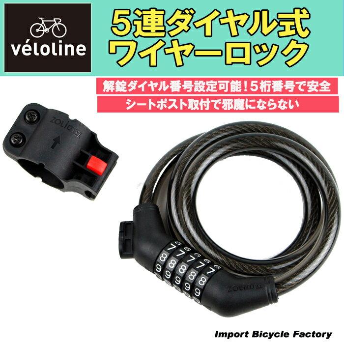【代金引換不可】【送料無料】Vélo Line(ベロライン) 5連ダイヤル式ワイヤーロック コンパクト自転車鍵 パスワード自由設定型 全長1,200mm 径12mm