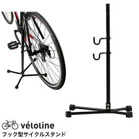 【送料無料】Vélo Line(ベロライン) 自転車スタンド フック型 ディスプレイスタンド ワークスタンド 作業スタンド 高さ調整機能付き フック2本付属 6穴タイプ 【代引不可】