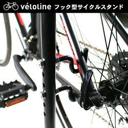 【送料無料】VéloLine(ベロライン)自転車スタンドフック型ディスプレイスタンドワークスタンド作業スタンド高さ調整機能付きフック2本付属7穴タイプ
