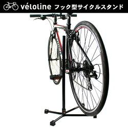 【送料無料】VéloLine(ベロライン)自転車スタンドフック型ディスプレイスタンドワークスタンド作業スタンド高さ調整機能付きフック2本付属6穴タイプ4/1420時開始!エントリーでポイント最大27倍(SPU含む)
