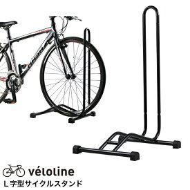 【送料無料】Vélo Line(ベロライン) 自転車スタンド L字型 駐輪スタンド 車輪差し込みタイプ 停め置き 簡単設置 ディスプレイスタンド 1台用 【代引不可】