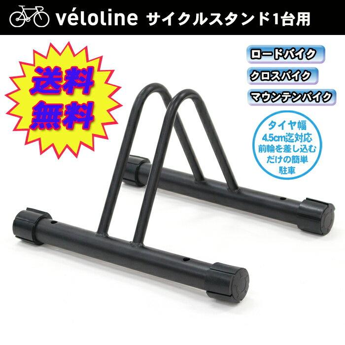 【送料無料】Vélo Line(ベロライン) 自転車スタンド 1台用 駐輪スタンド ディスプレイスタンド 5段階ダイヤル型安定設置ゴム仕様 アンカーボルト対応 収納台 サイクルスタンド