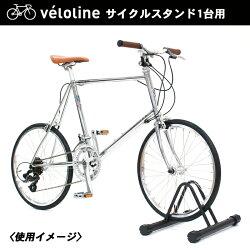 【送料無料】VéloLine(ベロライン)自転車スタンド1台用駐輪スタンドディスプレイスタンド5段階ダイヤル型安定設置ゴム仕様アンカーボルト対応収納台サイクルスタンド