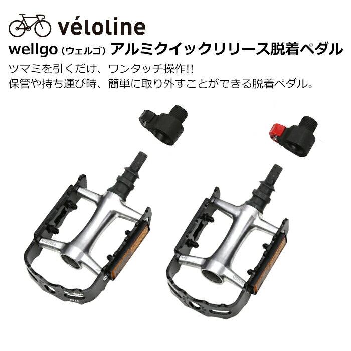 【送料無料】wellgo(ウェルゴ) Veloline クイックリリース脱着ペダル かんたん取り外し機能 アルミ製 高級ペダル C-128