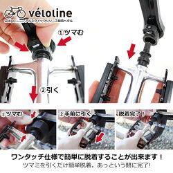 【送料無料】wellgo(ウェルゴ)Velolineクイックリリース脱着ペダルかんたん取り外し機能アルミ製高級ペダルC-128
