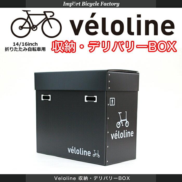 10/20 0:00〜23:59 ポイント10倍!【送料無料】Vélo Line(ベロライン) 収納/デリバリーボックス プラスチックダンボール製 RENAULT LIGHTシリーズの保管/収納/配送に便利なボックス 3辺合計約170cm(組立時)サイズ