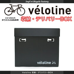 【送料無料】VéloLine(ベロライン)収納/デリバリーボックスプラスチックダンボール製RENAULTLIGHTシリーズの保管/収納/配送に便利なボックス3辺合計約170cm(組立時)サイズ