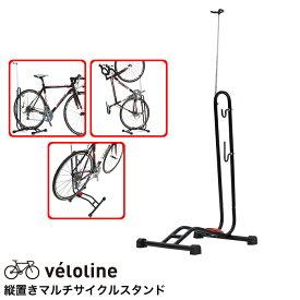 【送料無料】Vélo Line(ベロライン) 縦置きマルチサイクルスタンド 縦置き/L字型車輪差し込み/フック型 ディスプレイスタンド/メンテナンススタンド/ワークスタンド/作業用スタンド 軽量コンパクト 簡単設置 自転車スタンド 【代引不可】