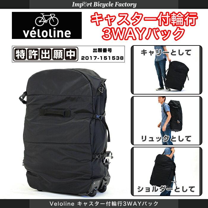 【送料無料】Vélo Line(ベロライン) キャスター付3WAYバッグ 収納/持ち運びに便利 小さく収納可能 RENAULT LIGHTシリーズの保管/収納/配送に便利な3WAYバッグ