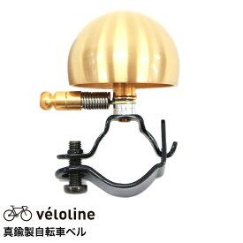 【送料無料】véloline(ベロライン) Azuchi NOUSAKU CYCLE BELL 錫の食器で有名な「能作」の自転車用ベル 風鈴のような美しい音色の真鍮製ベルです 【代引不可】