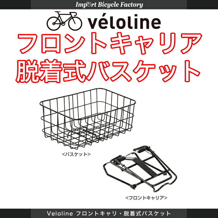 Vélo Line(ベロライン) フロントバスケット(キャリア付) TRANS MOBILLY 電動アシスト E-BIKEに最適 LIGHTシリーズ装着可能 Vブレーキ専用 フロントキャリア&脱着式バスケット RENAULT LIGHTシリーズに便利 最大積載量2kg