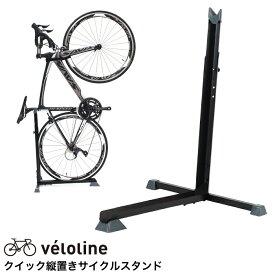 【送料無料】Vélo Line(ベロライン) 自転車スタンド クイック縦置きスタンド L字型 駐輪スタンド 停め置き 簡単設置 ディスプレイスタンド 1台用 【代引不可】