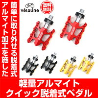 【送料無料】Veloline(ベロライン)軽量アルマイトクイック脱着式ペダル