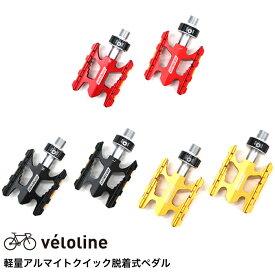 【送料無料】Veloline(ベロライン) 軽量アルマイトクイック脱着式ペダル 【代引不可】