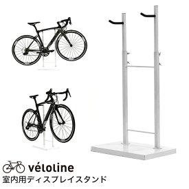【送料無料】Vélo Line(ベロライン) 室内用自転車スタンド ディスプレイスタンド 収納台 サイクルスタンド ホワイト 【代引不可】