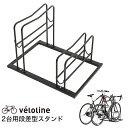 【在庫限定特価】【送料無料】Vélo Line(ベロライン) 2台用自転車スタンド 駐輪スタンド 段差式 ディスプレイ…