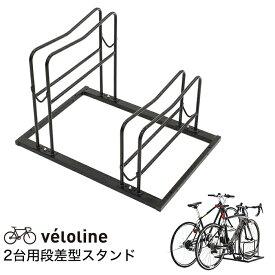 【在庫限定特価】【送料無料】Vélo Line(ベロライン) 2台用自転車スタンド 駐輪スタンド 段差式 ディスプレイスタンド アンカーボルト対応 収納台 サイクルスタンド 【代引不可】