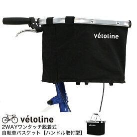 【在庫限定特価】【送料無料】Vélo Line(ベロライン) ワンタッチ脱着式自転車バスケット (ハンドル取付型) 容量15L 耐荷重3kg【代引不可】