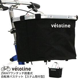 【在庫限定特価】【送料無料】Vélo Line(ベロライン) ワンタッチ脱着式自転車バスケット (ステム取付型) 容量15L 耐荷重3kg【代引不可】