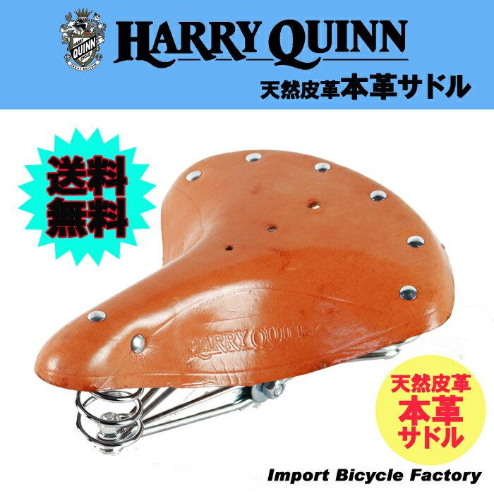 【送料無料】Harry Quinn(ハリークィン) クラシック 本革サドル 天然皮革 スプリングサドル レザー 高級サドル