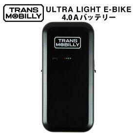 予備バッテリー トランスモバイリー(TRANS MOBILLY) ULTRA LIGHT E-BIKE専用 4.0Aマグネット脱着式バッテリー単品 【1秒脱着バッテリー】バッテリ容量4.0Ah LEDライト付きポータブルマグネット脱着式バッテリー