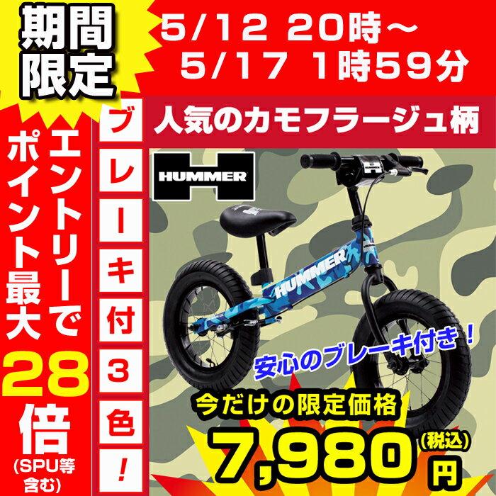 【送料無料】HUMMER(ハマー) 12.5インチ 幼児/子供用トレーニングバイク 【専用スタンド付き】 HUMMER TRAINEE BIKE 0113_flash4/14 20時開始!エントリーでポイント最大27倍(SPU含む)