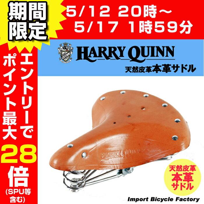 【送料無料】Harry Quinn(ハリークィン) クラシック 本革サドル 天然皮革 スプリングサドル レザー 高級サドル4/14 20時開始!エントリーでポイント最大27倍(SPU含む)