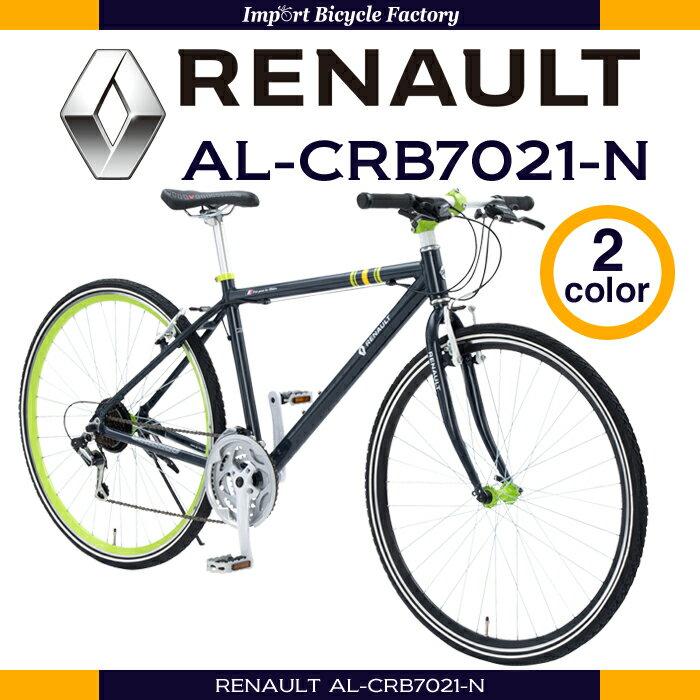 【送料無料】21段変速搭載 アルミフレームクロスバイク RENAULT(ルノー) AL-CRB7021-N 700c クロスバイク シマノ21段変速機搭載 軽量アルミフレーム採用 スポーツクロス【代引不可】