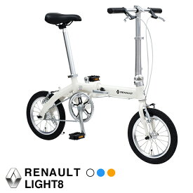 【送料無料】【新色登場】RENAULT(ルノー) LIGHT8 (ライト8 AL140) 軽量アルミフレーム 14インチ コンパクト折りたたみ自転車 本体重量8.3kg 高さ調整機能付きハンドルステム搭載【代引可能】