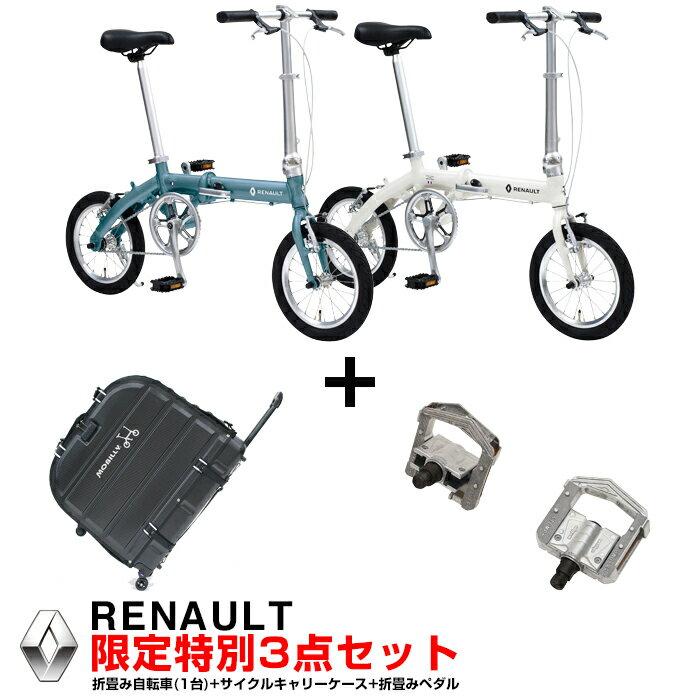 【特別限定セット】14インチ アルミフレーム 折りたたみ自転車 RENAULT LIGHT8 (ルノーライト8) +小さく折り畳めるTPU樹脂製キャリングケース+アルミ折畳ペダル 限定特別セット【送料無料】