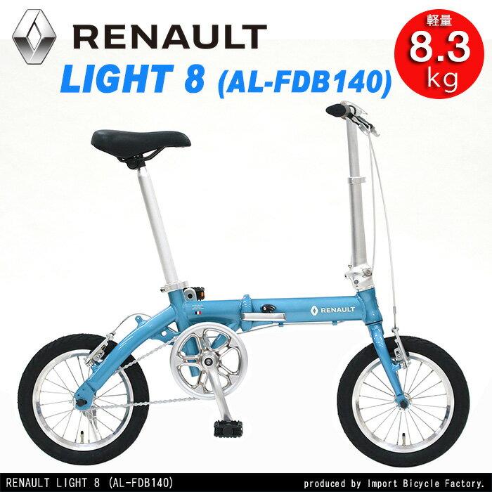 1/11 0時〜1/18 12時59分迄ポイント10倍中!【送料無料】【新色登場】RENAULT(ルノー) LIGHT8 (ライト8 AL140) 軽量アルミフレーム 14インチ コンパクト折りたたみ自転車 本体重量8.3kg 高さ調整機能付きハンドルステム搭載