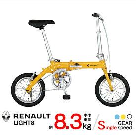 8.3kg!軽量アルミ折りたたみ自転車 14インチ 安定感のある乗り心地 高さ調整機能付き ハンドルステム搭載 輪行 通勤 通学 街乗り RENAULT(ルノー) LIGHT8
