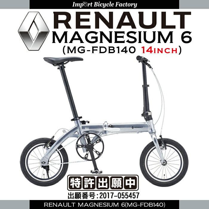 【送料無料】RENAULT(ルノー) MAGNESIUM6 14インチ マグネシウムフレーム 折りたたみ自転車 MAGNESIUM6 (マグ6 M140)【店頭受取対応商品】