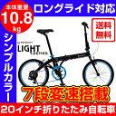 2/15 0:00〜23:59ポイント10倍!【送料無料】7段変速搭載アルミフレーム折りたたみ自転車 RENAULT(ルノー) LIGHT10 (…