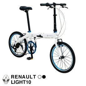 【送料無料】RENAULT(ルノー) 折りたたみ自転車 20インチ アルミフレーム 本体重量10.8kg ブルーアルマイト加工部品使用 高さ調整機能付きハンドルステム搭載 7段変速搭載 LIGHT10