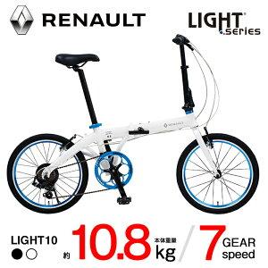 個性的な輝きのアルマイトブルー! 10.8kg!7段変速搭載 軽量アルミ折りたたみ自転車 20インチ 高さ調整機能付きハンドルステム搭載 輪行 通勤 通学 街乗り RENAULT(ルノー) LIGHT10