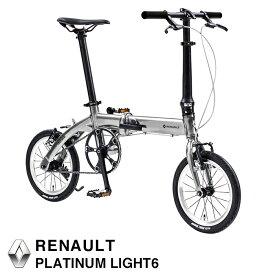 【送料無料】 アルミバテッドフレーム クイックペダル 軽量サドル採用 RENAULT(ルノー) PLATINUM LIGHT6 (プラチナライト6 AL140) 14インチ アルミバテッド(段付)フレーム 折りたたみ自転車 6.8kg 【店頭受取対応商品】【代引不可】
