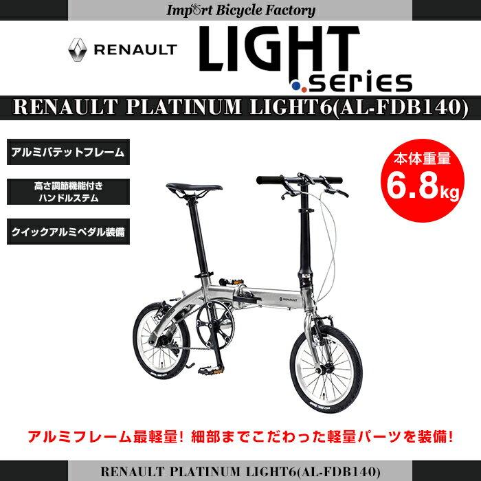 【送料無料】 アルミバテッドフレーム クイックペダル 軽量サドル採用 RENAULT(ルノー) PLATINUM LIGHT6 (プラチナライト6 AL140) 14インチ アルミバテッド(段付)フレーム 折りたたみ自転車 6.8kg 【店頭受取対応商品】