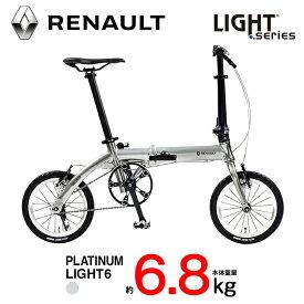 衝撃の軽さ!6.8kg!軽量アルミ折りたたみ自転車 14インチ アルミバテッドフレーム クイック脱着ペダル 高さ調整機能付きハンドルステム搭載 輪行 通勤 通学 街乗り RENAULT(ルノー) PLATINUM LIGHT6