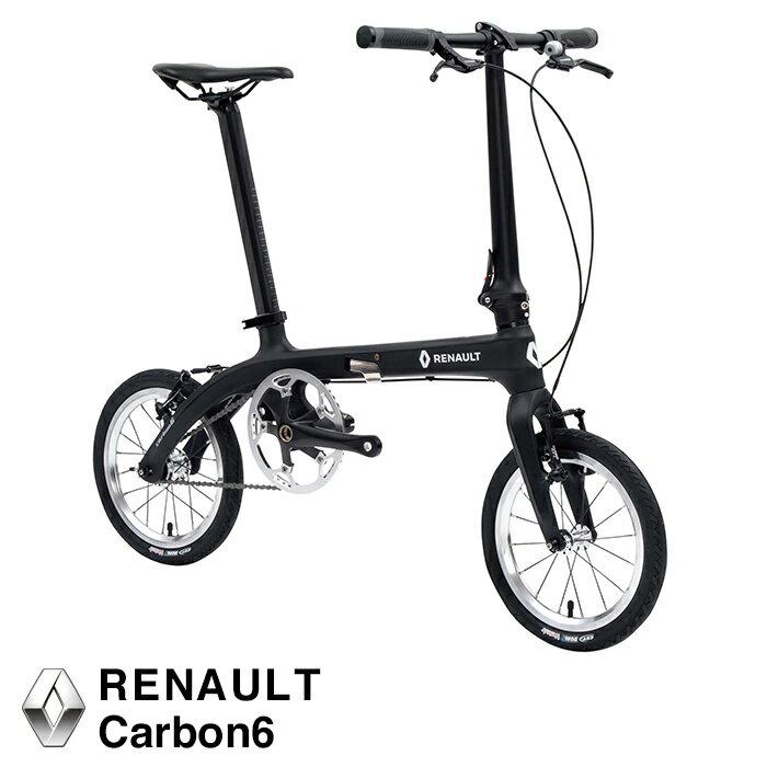 【送料無料】超軽量 カーボンフレーム 折りたたみ自転車 RENAULT(ルノー) Carbon6 (カーボン6 C140) 14インチ カーボンフレーム 折りたたみ自転車 6.7kg 後輪4ベアリングハブ アルミ鍛造一体式ステム 【店頭受取対応商品】【代引可能】