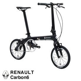 【送料無料】超軽量 カーボンフレーム 折りたたみ自転車 RENAULT(ルノー) Carbon6 (カーボン6 C140) 14インチ カーボンフレーム 折りたたみ自転車 6.7kg 後輪4ベアリングハブ アルミ鍛造一体式ステム 【店頭受取対応商品】【代引不可】