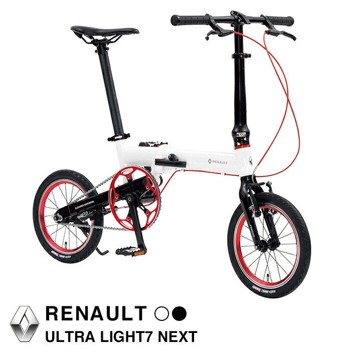 【送料無料】ルノー(RENAULT) 軽量・コンパクト 7.5kg 14インチ エラストマサスペンション 折りたたみ自転車 ULTRA LIGHT 7 NEXT アルミフレーム 52T×11T【店頭受取対応商品】