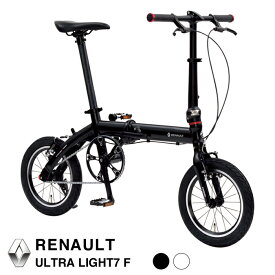 【送料無料】ルノー(RENAULT) 軽量・コンパクト 7.4kg 14インチ 折りたたみ自転車 ULTRA LIGHT 7 F アルミフレーム 鍛造フォーク 47T×10T【店頭受取対応商品】【代引不可】