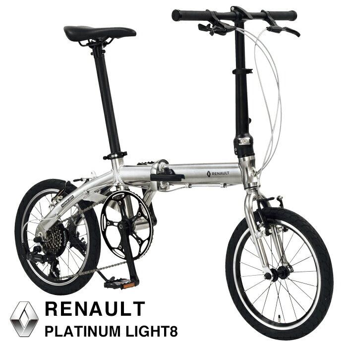【送料無料】 ルノー(RENAULT) 軽量・コンパクト 8.8kg 16インチ 7段変速搭載 折りたたみ自転車 PLATINUM LIGHT 8 メタリックシルバー アルミフレーム 52T×11T-28T 【店頭受取対応商品】