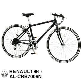 【本州送料無料】RENAULT(ルノー) AL-CRB7006N アルミフレーム クロスバイク 700×28c シマノ6段変速機搭載 前後Vブレーキシステム 前クイックリリースハブ【代引不可】
