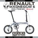 【送料無料】RENAULT(ルノー) 14インチ マグネシウムフレーム 折りたたみ自転車 MAGNESIUM14