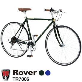 【送料無料】Rover(ローバー) TR7006 ホリゾンタルフレーム採用 スチールフレーム クロスバイク 700x25C シマノ製6段変速機搭載 前後キャリパーブレーキ 前輪クイックレリースハブ【店頭受取対応商品】